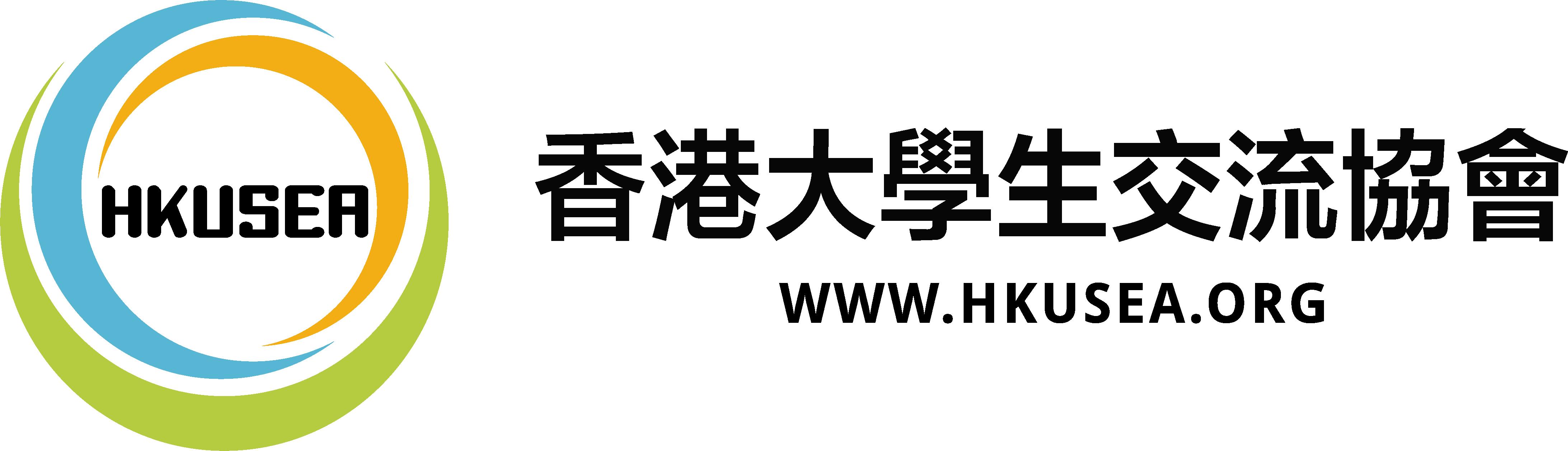 香港大学生交流协会